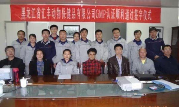 热烈祝贺黑龙江省Bob视频直播动物保健品有限公司通过农业部GMP复检