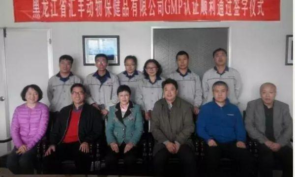 热烈祝贺黑龙江省万博manbetx客戶端下载动物保健品有限公司混合型饲料添加剂、添加剂预混合饲料生产许可换证验收顺利通过
