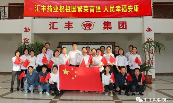 庆新中国70年华诞,恭祝伟大祖国繁荣昌盛