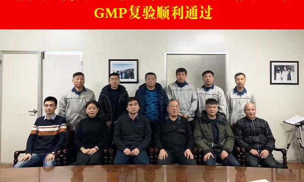 祝贺黑龙江省万博manbetx客戶端下载动物保健品有限公司GMP复验顺利通过