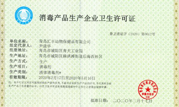 公司通过消毒产品生产企业卫生许可