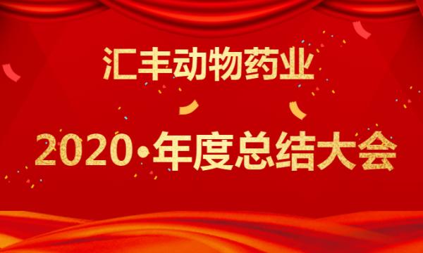 2020年火狐体育手机官网动物药业年度总结大会