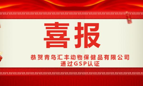 喜报:热烈庆祝青岛火狐体育手机官网动物保健品有限公司通过GMP认证!
