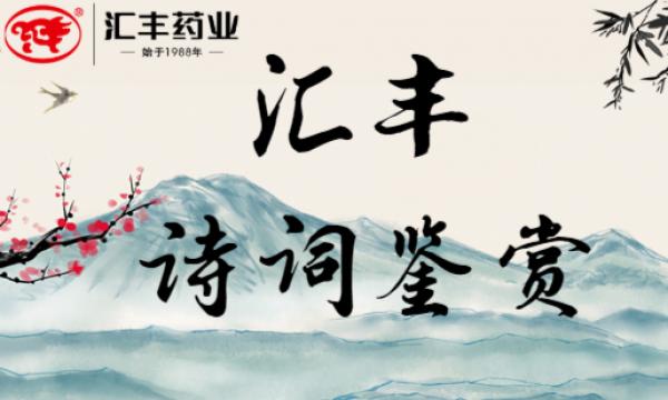 【火狐体育手机官网美文】诗词鉴赏(二)